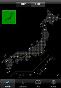 タッチ式日本地図上で出発空港をポイントして、到着空港までドラッグする1動作で、航路を選ぶことが可能です。